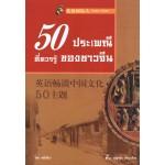 50 ประเพณีที่ควรรู้ของชาวจีน