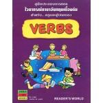 คู่มือประกอบการสอนฯ E.เบื้องต้น VERBS
