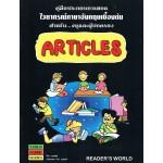 คู่มือประกอบการสอนฯ E.เบื้องต้น (Articles)