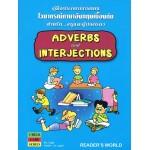 คู่มือประกอบการสอนฯ E.เบื้องต้น (Adverbs and interjections)