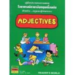 คู่มือประกอบการสอนฯ E.เบื้องต้น (Adjectives)