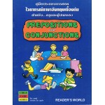 คู่มือประกอบการสอนฯE เบื้องต้น Preposition and Conjunctions