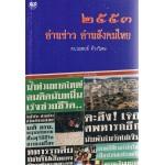 ๒๕๕๓ อ่านข่าว อ่านสังคมไทย