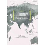 ชีวิตคือการเดินทาง Life is a journey