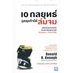10 กลยุทธ์ฉุดธุรกิจให้ล่มจม