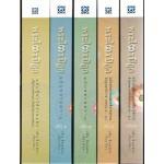 พระไตรปิฎก ฉบับคัดสรร ( เล่ม 1-5 )