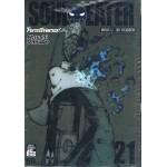 Soul Eater เล่ม 21