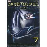 Monster Soul Online เล่ม 07 ตอนจิตมารอวตาร