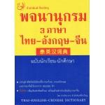 พจนานุกรม 3 ภาษา ไทย-อังกฤษ-จีน ฉบับนักเรียน นักศึกษา