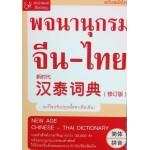พจนานุกรมจีน-ไทย ฉบับสมัยใหม่ (แก้ไขปรับปรุงเนื้อหาเพิ่มเติม)