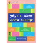 365+1 คำศัพท์การเงินและการลงทุน