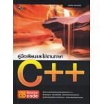 คู่มือเรียนและใช้งาน C++ +CD
