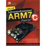 เรียนรู้ไมโครคอนโทรลเลอร์ ARM7 ด้วยภาษา C