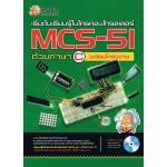 เริ่มต้นเรียนรู้ไมโครคอนโทรลเลอร์ MCS-51 ด้วยภาษา C+CD- ROM