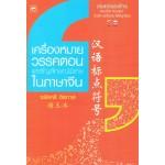 เครื่องหมายวรรคตอน และสัญลักษณ์พิเศษ ในภาษาจีน