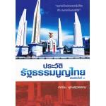 ประวัติรัฐธรรมนูญไทย