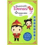 เรียนอย่างเข้าใจ ไวยากรณ์จีน เล่ม 2