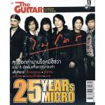 The Guitar รวมเพลง 25 ปี ไมโคร