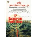 12 รอยเลื่อนอันตราย