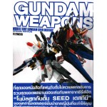 GUNDAM WEAPONS :MOBILE SUIT GUNDAM SEED DESTINY SPECIAL EDITION