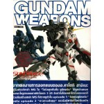 Gundam Weapons Mobile Suit Gundam Unicorn (Episode 1 & Episode 2) Special Edition