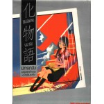 Bakemonogatari -ปกรณัมของเหล่าภูต- 02 (ปัจฉิมบท) (นิยาย)