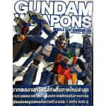 Gundam Weapons Mobilesuit Gundam Age Special Edition