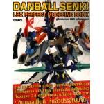 Danballsenki LBX Perfect Modeling Book คู่มือประกอบ LBX ฉบับสมบูรณ์