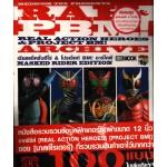 Real Action Heroes & Project BM! Archive [Masked Rider Edition] เรียลแอ็คชั่นฮีโร่ & โปรเจ็คท์ BM! อาร์ไคฟ์