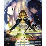 Fate/Zero เฟท/ซีโร่ 01 ตอนปฐมบทแห่งสงครามจอกศักดิ์สิทธิ์ครั้งที่สี่ (นิยาย)