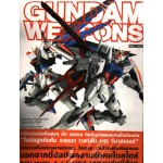Gundam Weapons Mobile Suit Gundam Seed Special Edition