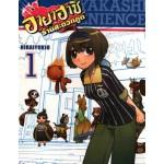 อายาฮาชิ ร้านสะดวกภูติ 01