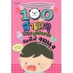 100 สาเหตุที่ทำให้ลูกวัยทารกร้องไห้ งอแง (การเจ็บป่วยเบื้องต้น)
