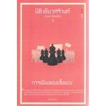 อ่านการเมืองไทย No. 3  การเมืองของเสื้อแดง