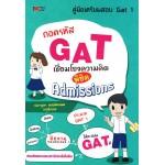 ถอดรหัส GAT เชื่อมโยงความคิดพิชิต Admissions