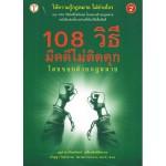 108 วิธีมีคดีไม่ติดคุกโดยชอบด้วยกฎหมาย เล่ม 4