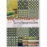 ศิลปะการร้อยตาข่าย  ในงานวัฒนธรรมไทย