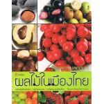 ร้อยพรรณพฤกษา ผลไม้ในเมืองไทย