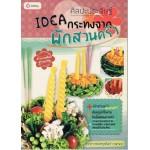 ศิลปะประดิษฐ์ IDEA กระทงจากผักสวนครัว