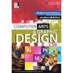Computer Art & Graphic Design CS6