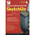 สนุกกับงานเขียนแบบสถาปัตย์ Sketch UP Pro