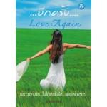 อีกครั้ง…Love Again (ฝุ่นละออง)
