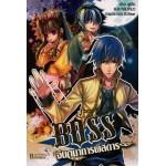 BOSS จินตนาการพิสดาร เล่ม 04 (ฝูเฉิน)