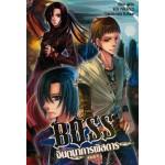 BOSS จินตนาการพิสดาร เล่ม 05 (ฝูเฉิน)