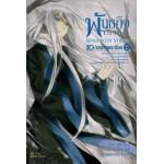 Wind With Voices พันธกิจเทวทูต เล่ม 10 (Shui Quan)