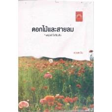 ดอกไม้และสายลม (ดวงตะวัน)