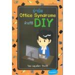 บำบัด Office Syndrome ด้วยวิธี DIY