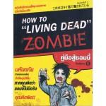 คู่มือสู้ซอมบี้ HOW TO LIVING DEAD ZOMBIE