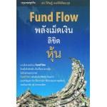 Fund Flow พลังเม็ดเงิน ลิขิตหุ้น