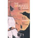 ความว้าเหว่แห่งเอเซีย (The Loneliness of Asia) (2 ภาษา)